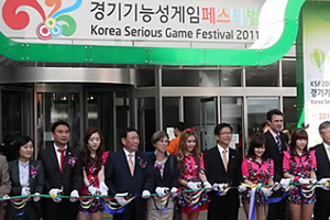 Korea Serious Game Festival 2011